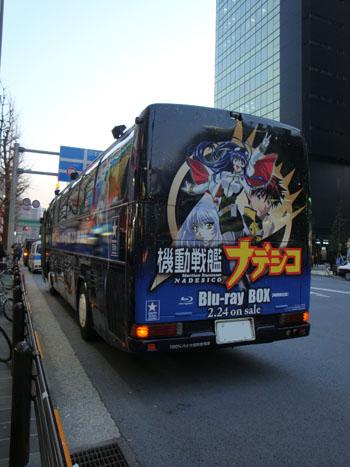 ナデシコバス01