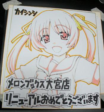 メロン色紙02