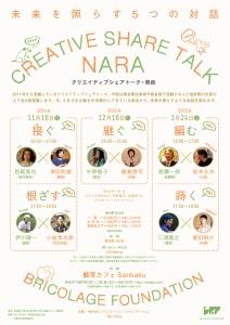 CST-Nara_omote.jpg