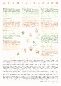 CST-Nara_ura.jpg