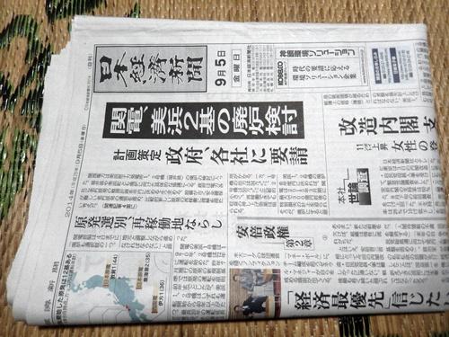 2014.9.7 日経新聞購読 027