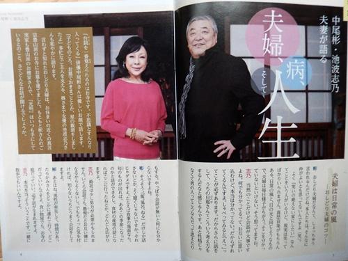 2014.10.15 3つの教え 007 (2)