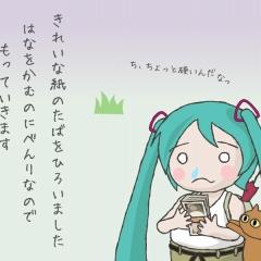 はちゅねの大将(11) 鼻紙_nametake_201001122122