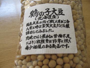 大豆IMG_1480