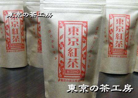 紅茶新パケージ
