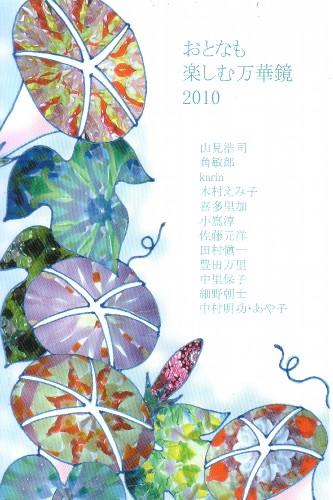おとなも楽しむ万華鏡 2010