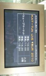 KAT-TUN朱鷺メッセ