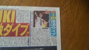 マウピ 新聞①