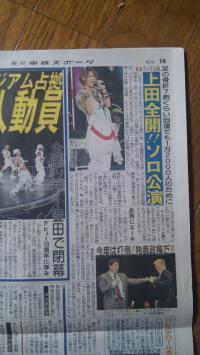 マウピ 新聞②