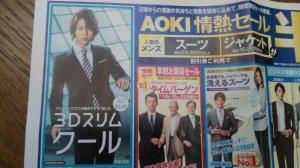 AOKI 広告 3Dスリムクール