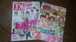テレビジョン&TVガイド 5月18日発売号