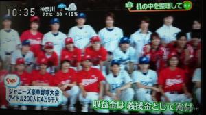 野球大会 PON(集合写真)