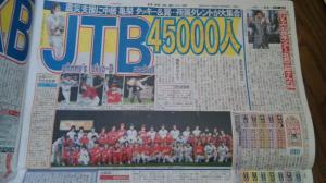 野球大会 日刊スポーツ