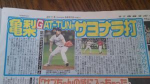 野球大会 東京中日スポーツ