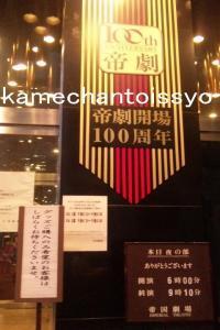 帝劇100周年記念
