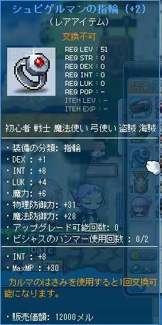 シュピ指M6