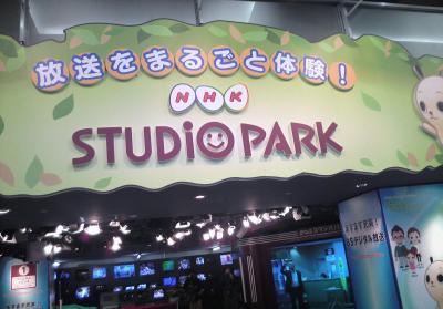 スタジオ・パーク