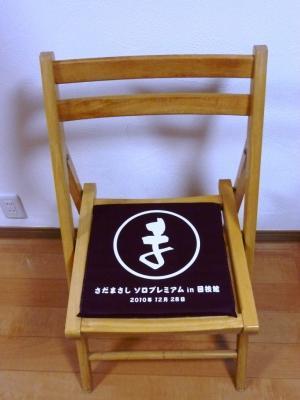 椅子ざぶとん