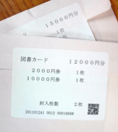 エコ27000円