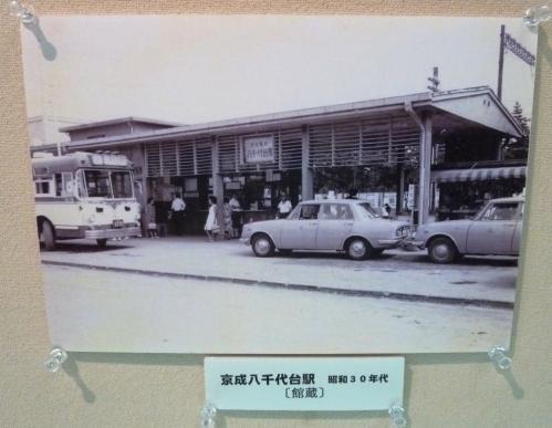 7八千代台駅