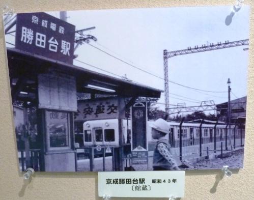 6勝田台駅