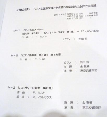 13プログラム2部
