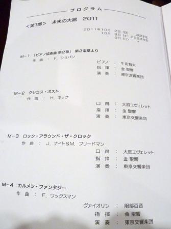 12プログラム