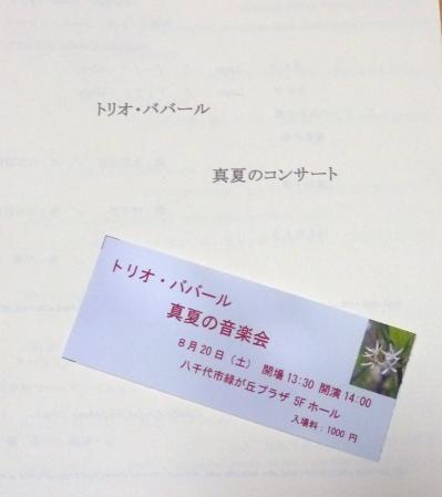 01音楽会