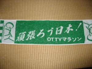 OTTY タオル