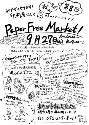 paper freemarket