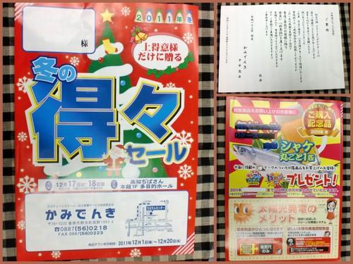2011-12-07.jpg