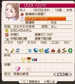 153_リリス