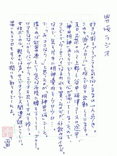 男坂ラジオ