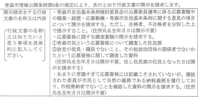 jouhoukoukai_seikyu_web.jpg