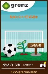 kamokamo21.jpg