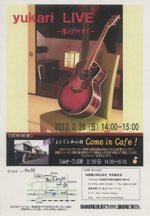nagomikan_20120210225956.jpg