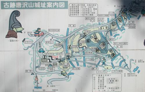唐沢山城地図