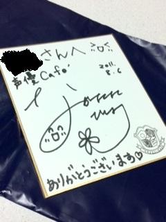 中谷さんからのサイン