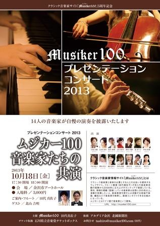 ムジカー100プレゼンテーションコンサート2013
