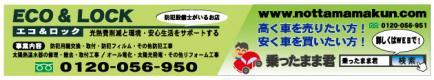 エコ&ロック 3.jpg