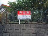 売土地看板 2.jpg