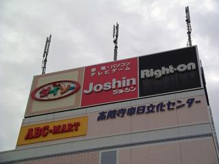 Joshin高蔵寺店 3.jpg