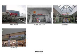 Joshin高蔵寺店 2.jpg