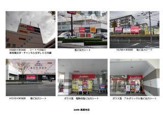 Joshin高蔵寺店 1.jpg