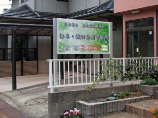 松本・織田合同事務所 2.jpg