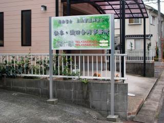 松本・織田合同事務所 1.jpg