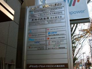 NBF名古屋広小路ビル 4.jpg