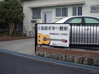 安達ギター教室 2.jpg