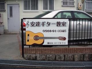 安達ギター教室 1.jpg