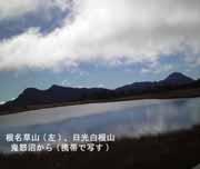 奥鬼怒沼から白根.100-20a